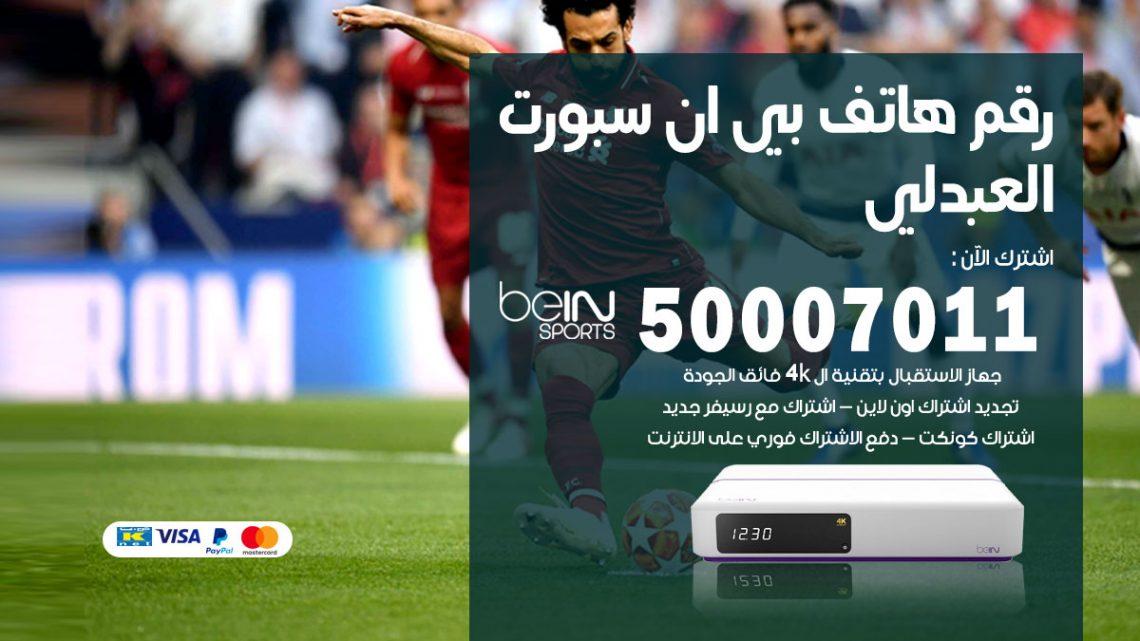 رقم فني بي ان سبورت العبدلي / 50007011 / أرقام تلفون bein sport