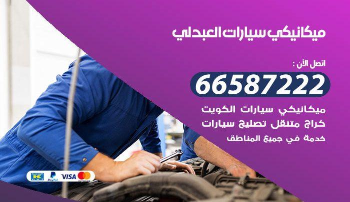 رقم ميكانيكي سيارات العبدلي / 66587222 / خدمة ميكانيكي سيارات متنقل
