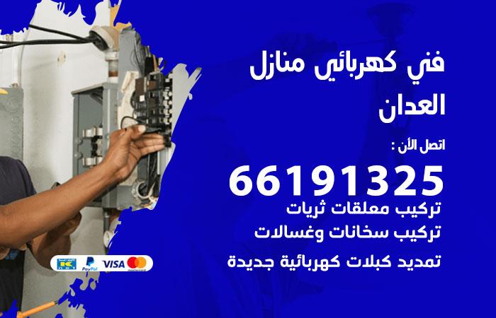 رقم كهربائي العدان / 66191325 / فني كهربائي منازل 24 ساعة