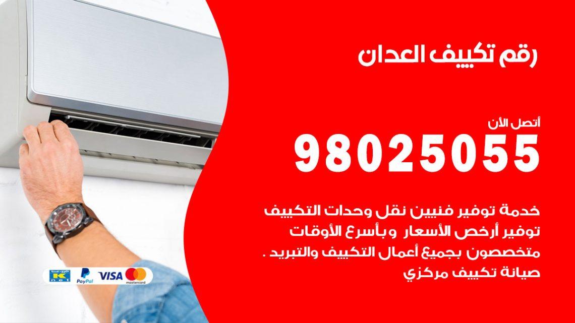 رقم متخصص تكييف العدان / 98025055 /  رقم هاتف فني تكييف مركزي