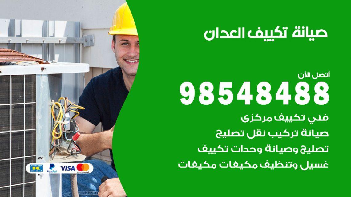 خدمة صيانة تكييف العدان / 98548488 / فني صيانة تكييف مركزي هندي باكستاني