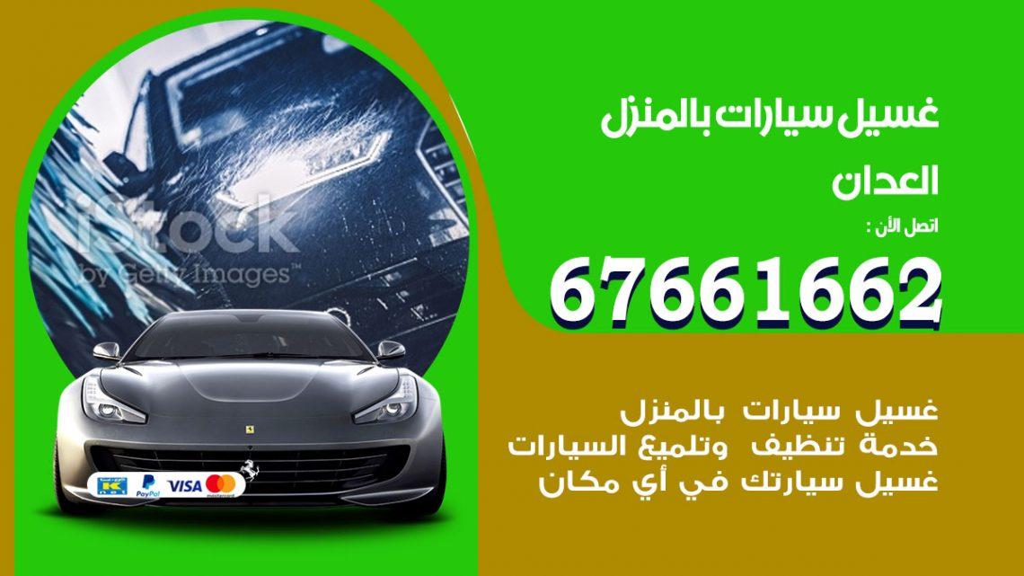 رقم غسيل سيارات العدان / 67661662 / غسيل وتنظيف سيارات متنقل أمام المنزل