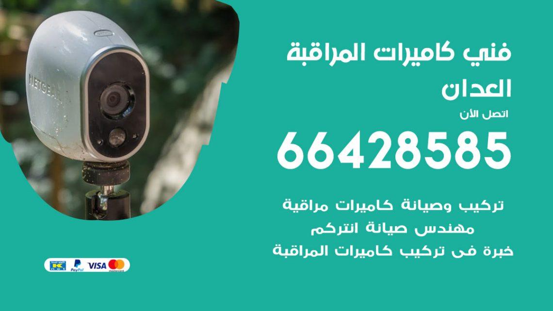 رقم فني كاميرات العدان / 66428585 / تركيب صيانة كاميرات مراقبة بدالات انتركم