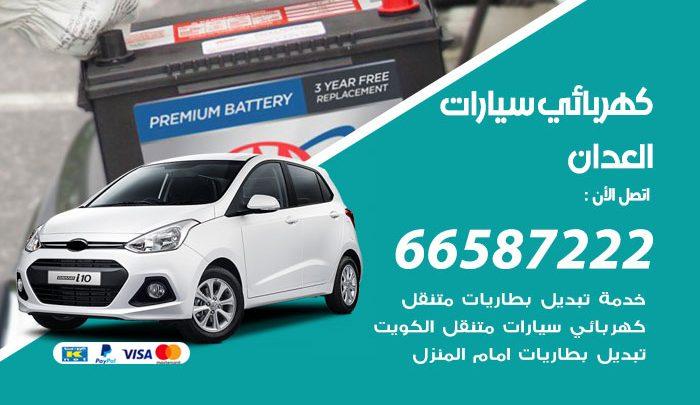 رقم كهربائي سيارات العدان / 66587222 / خدمة تصليح كهرباء سيارات أمام المنزل