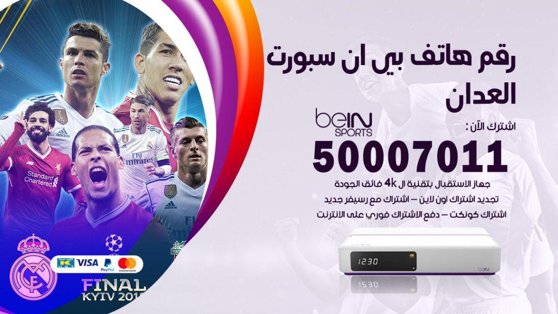 رقم فني بي ان سبورت العدان / 50007011 / أرقام تلفون bein sport