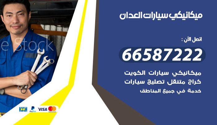 رقم ميكانيكي سيارات العدان / 66587222 / خدمة ميكانيكي سيارات متنقل