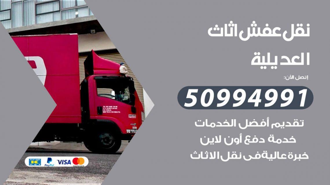 شركة نقل عفش العديلية / 50994991 / نقل عفش أثاث بالكويت