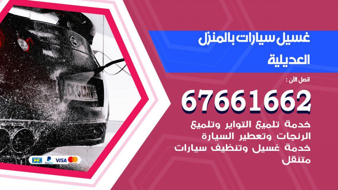 رقم غسيل سيارات العديلية / 67661662 / غسيل وتنظيف سيارات متنقل أمام المنزل