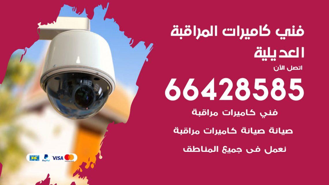 رقم فني كاميرات العديلية / 66428585 / تركيب صيانة كاميرات مراقبة بدالات انتركم