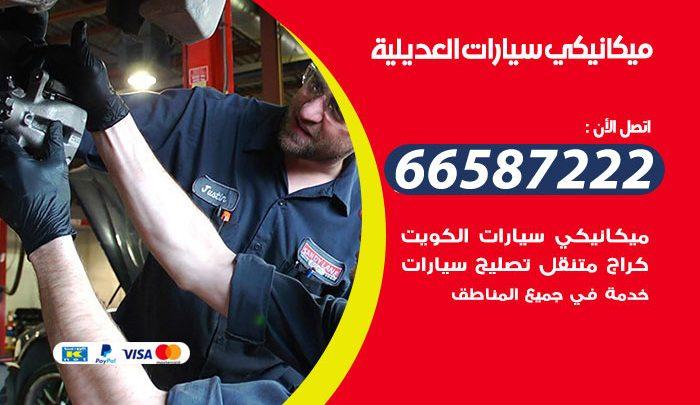 رقم ميكانيكي سيارات العديلية / 66587222 / خدمة ميكانيكي سيارات متنقل