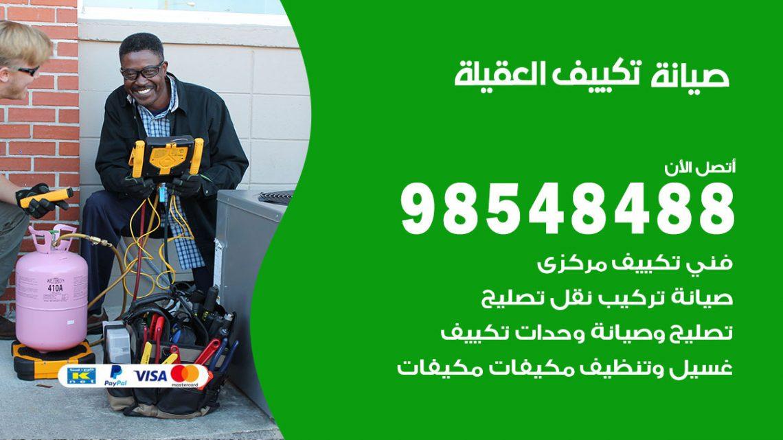 خدمة صيانة تكييف العقيلة / 98548488 / فني صيانة تكييف مركزي هندي باكستاني