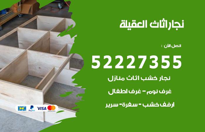 نجار العقيلة / 52227355 / نجار أثاث أبواب غرف نوم فتح اقفال الأبواب