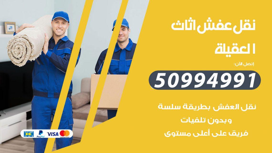شركة نقل عفش العقيلة / 50994991 / نقل عفش أثاث بالكويت
