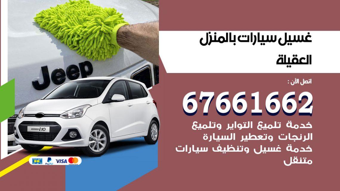 رقم غسيل سيارات العقيلة / 67661662 / غسيل وتنظيف سيارات متنقل أمام المنزل