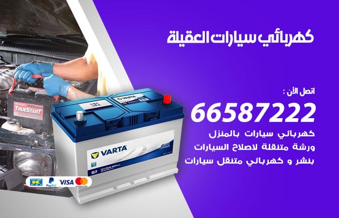 رقم كهربائي سيارات العقيلة / 66587222 / خدمة تصليح كهرباء سيارات أمام المنزل