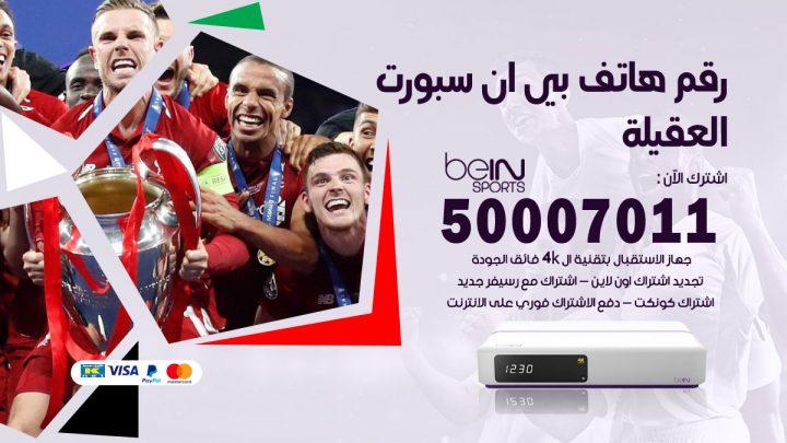 رقم فني بي ان سبورت العقيلة / 50007011 / أرقام تلفون bein sport
