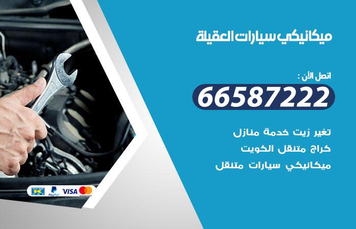 رقم ميكانيكي سيارات العقيلة / 66587222 / خدمة ميكانيكي سيارات متنقل