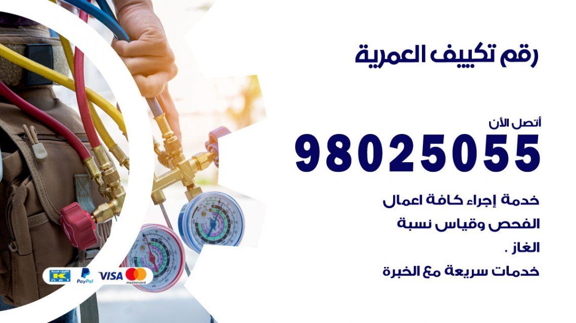 رقم متخصص تكييف العمرية / 98025055 /  رقم هاتف فني تكييف مركزي