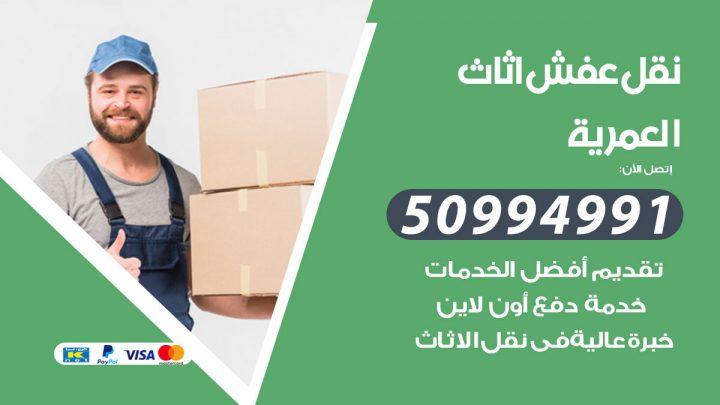 شركة نقل عفش العمرية / 50994991 / نقل عفش أثاث بالكويت