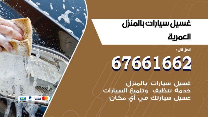 رقم غسيل سيارات العمرية / 67661662 / غسيل وتنظيف سيارات متنقل أمام المنزل