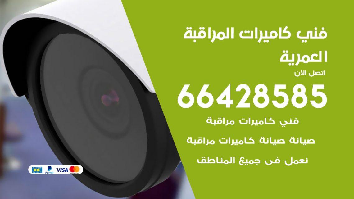 رقم فني كاميرات العمرية / 66428585 / تركيب صيانة كاميرات مراقبة بدالات انتركم