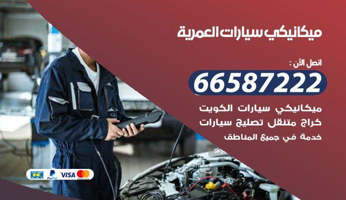 رقم ميكانيكي سيارات العمرية / 66587222 / خدمة ميكانيكي سيارات متنقل