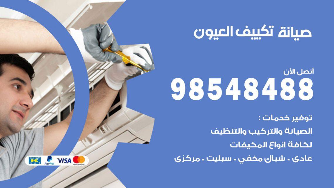 خدمة صيانة تكييف العيون / 98548488 / فني صيانة تكييف مركزي هندي باكستاني