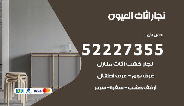 نجار العيون / 52227355 / نجار أثاث أبواب غرف نوم فتح اقفال الأبواب