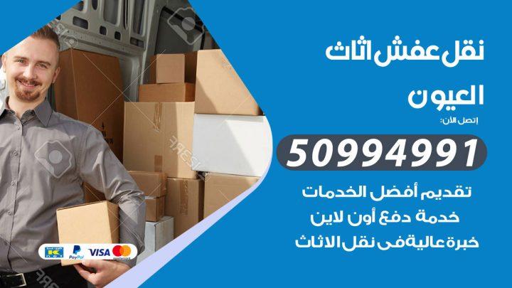 شركة نقل عفش العيون / 50994991 / نقل عفش أثاث بالكويت