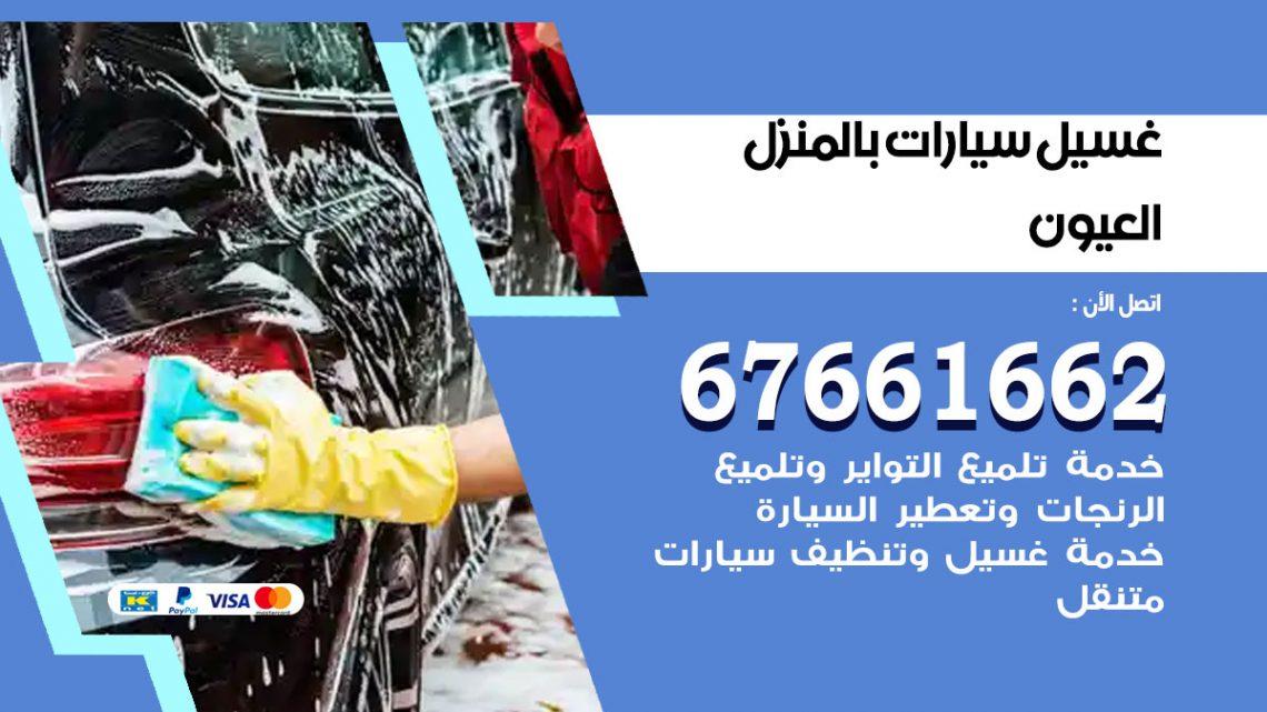 رقم غسيل سيارات العيون / 67661662 / غسيل وتنظيف سيارات متنقل أمام المنزل