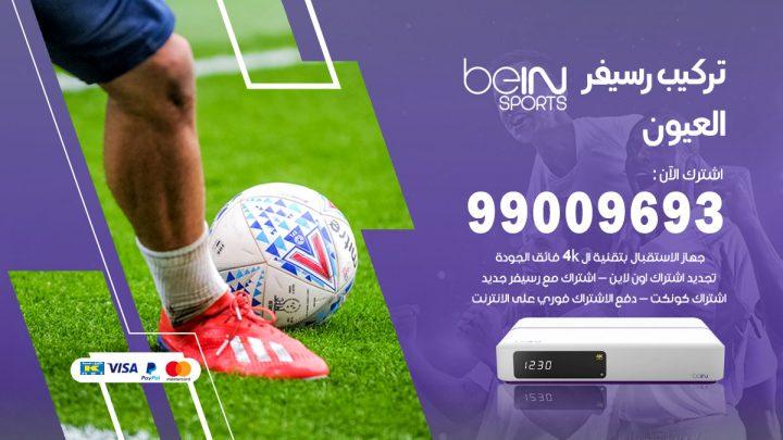 رسيفر بي ان سبورت العيون / 99009693  / تركيب رسيفر bein sport