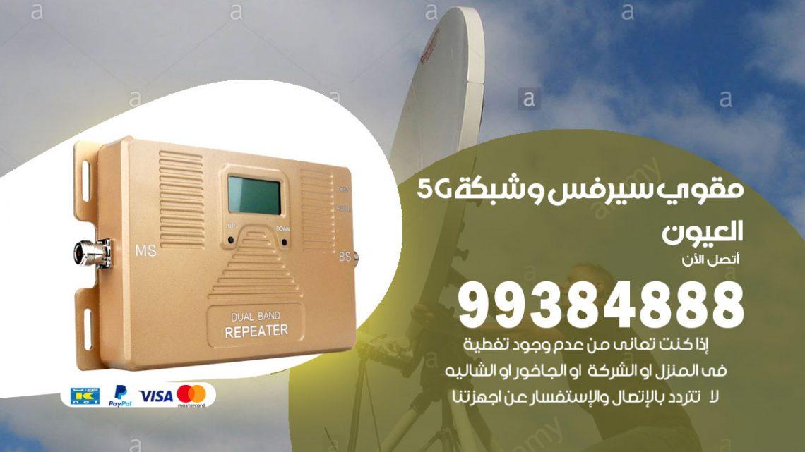 رقم مقوي شبكة 5g العيون / 99384888 / مقوي سيرفس 5g