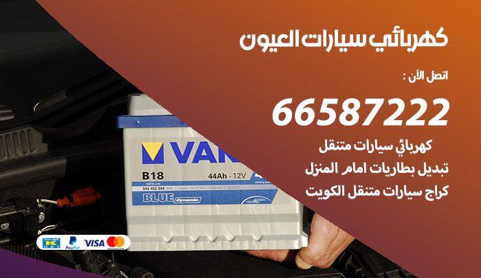 رقم كهربائي سيارات العيون / 66587222 / خدمة تصليح كهرباء سيارات أمام المنزل