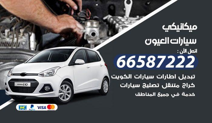 رقم ميكانيكي سيارات العيون / 66587222 / خدمة ميكانيكي سيارات متنقل