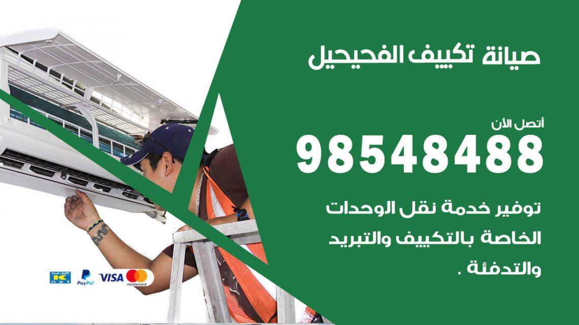 خدمة صيانة تكييف الفحيحيل / 98548488 / فني صيانة تكييف مركزي هندي باكستاني