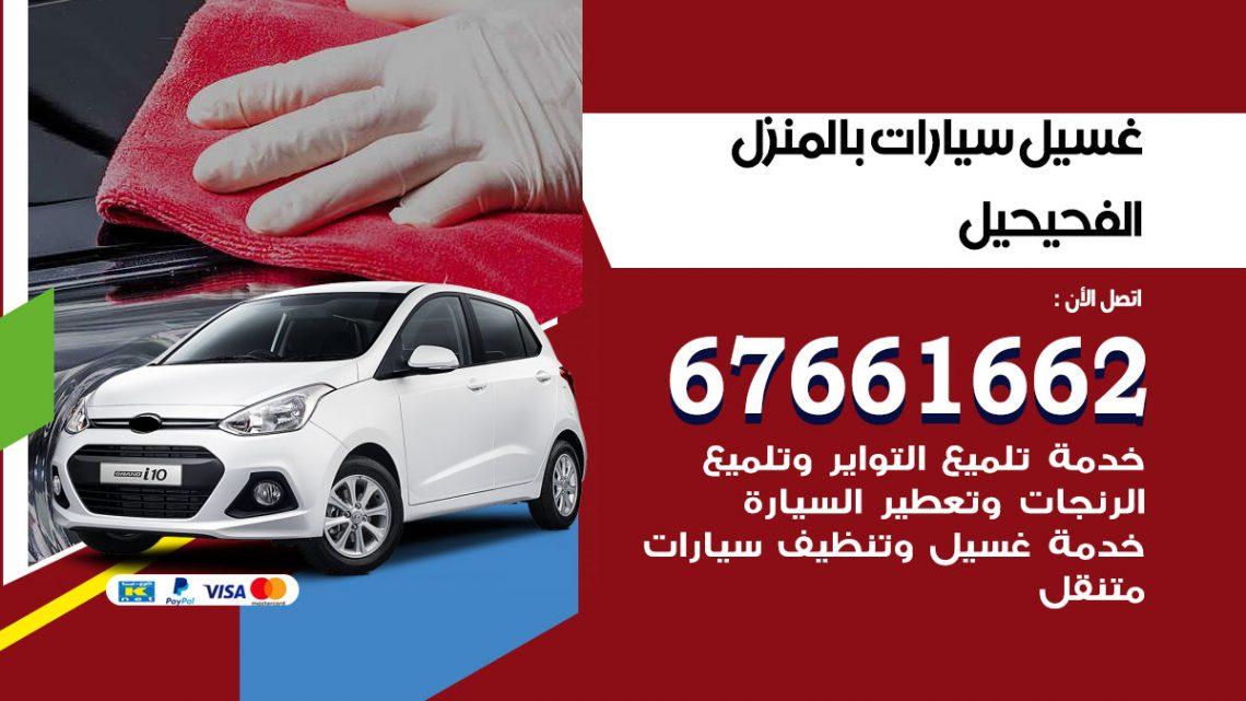 رقم غسيل سيارات الفحيحيل / 67661662 / غسيل وتنظيف سيارات متنقل أمام المنزل