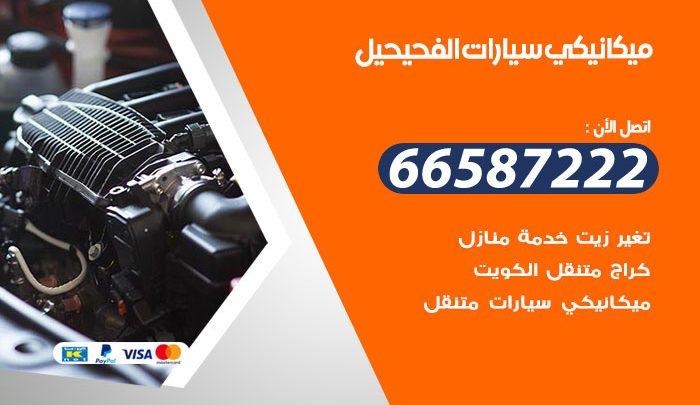 رقم ميكانيكي سيارات الفحيحيل / 66587222 / خدمة ميكانيكي سيارات متنقل