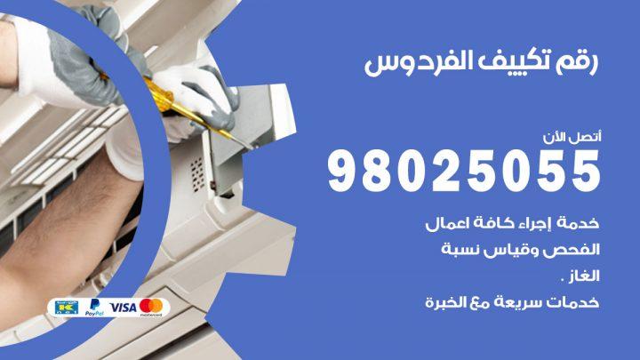 رقم متخصص تكييف الفردوس / 98025055 /  رقم هاتف فني تكييف مركزي