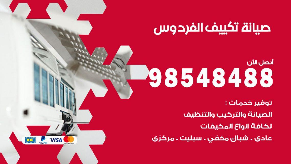 خدمة صيانة تكييف الفردوس / 98548488 / فني صيانة تكييف مركزي هندي باكستاني