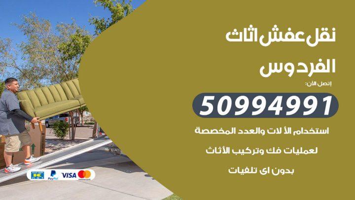 شركة نقل عفش الفردوس / 50994991 / نقل عفش أثاث بالكويت