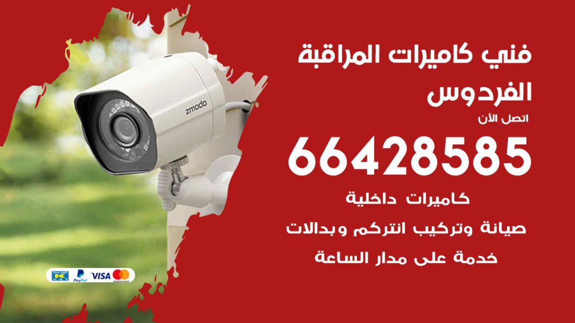 رقم فني كاميرات الفردوس / 66428585 / تركيب صيانة كاميرات مراقبة بدالات انتركم