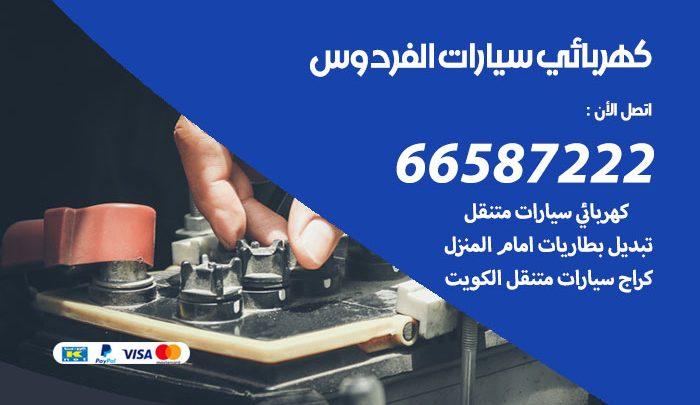 رقم كهربائي سيارات الفردوس / 66587222 / خدمة تصليح كهرباء سيارات أمام المنزل