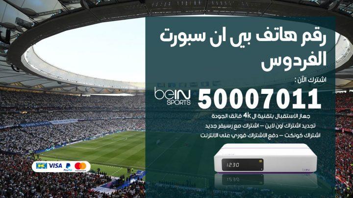رقم فني بي ان سبورت الفردوس / 50007011 / أرقام تلفون bein sport