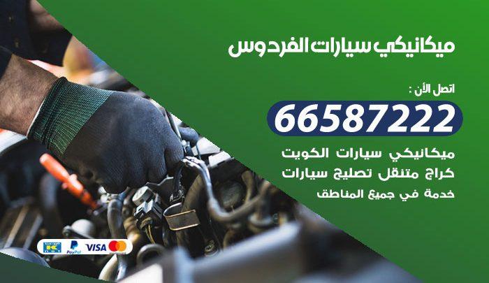 رقم ميكانيكي سيارات الفردوس / 66587222 / خدمة ميكانيكي سيارات متنقل