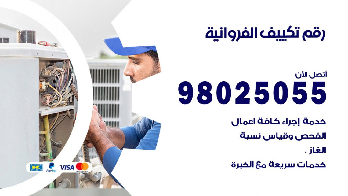 رقم متخصص تكييف الفروانية / 98025055 /  رقم هاتف فني تكييف مركزي