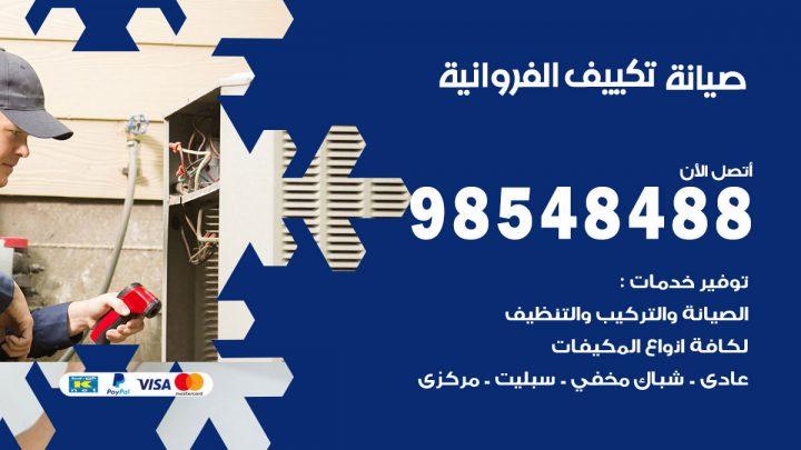 خدمة صيانة تكييف الفروانية / 98548488 / فني صيانة تكييف مركزي هندي باكستاني