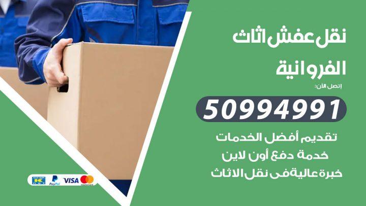 شركة نقل عفش الفروانية / 50994991 / نقل عفش أثاث بالكويت