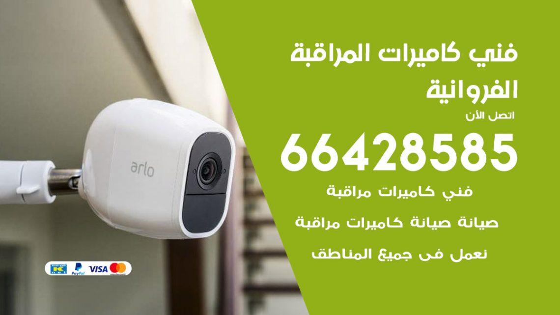 رقم فني كاميرات الفروانية / 66428585 / تركيب صيانة كاميرات مراقبة بدالات انتركم