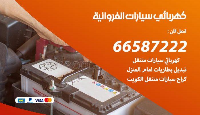 رقم كهربائي سيارات الفروانية / 66587222 / خدمة تصليح كهرباء سيارات أمام المنزل