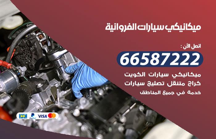 رقم ميكانيكي سيارات الفروانية / 66587222 / خدمة ميكانيكي سيارات متنقل